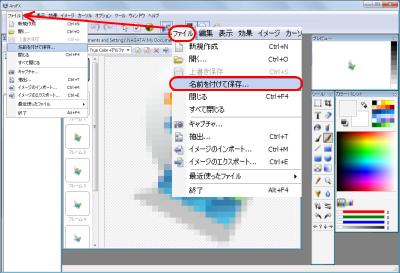 AniFX アニメーションカーソル保存