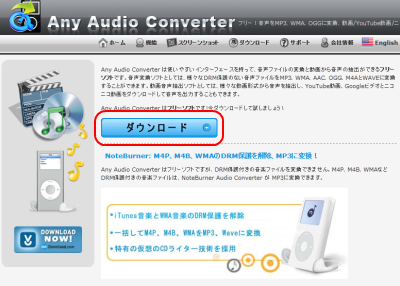 Any Audio Converter ダウンロードページ