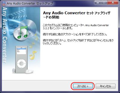 Any Audio Converter セットアップ
