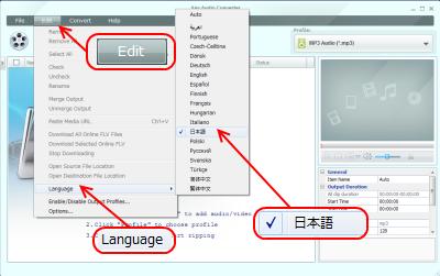 Any Audio Converter 日本語化設定