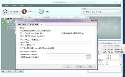 Any Audio Converter 日本語化(改)
