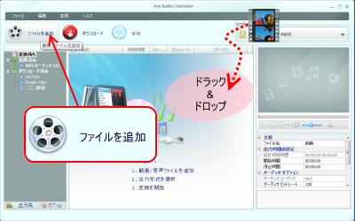 Any Audio Converter ファイル取り込み
