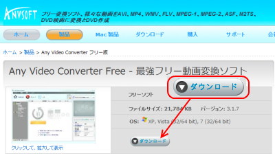 Any Video Converter ダウンロードページ