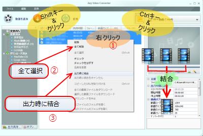 AnyVideoConverterビデオファイルの結合