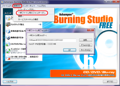 Ashampoo Burning Studio の設定 一時ファイル用フォルダー