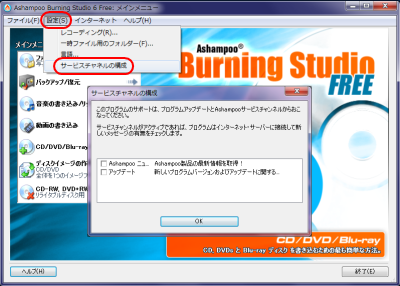 Ashampoo Burning Studio の設定 サービスチャンネルの構成
