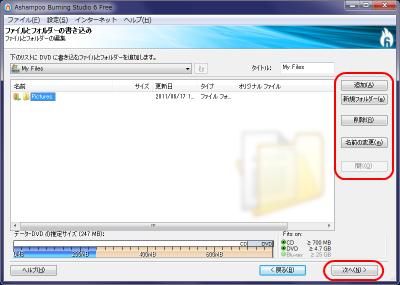 ファイルとフォルダーの書き込み ファイル、フォルダー追加