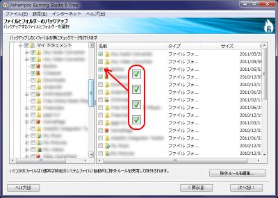 バックアップ ファイル/フォルダー選択