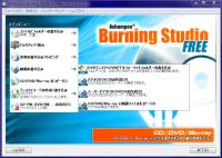 Ashampoo Burning Studio スクリーンショット