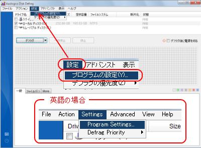Auslogics Disk Defrag言語設定