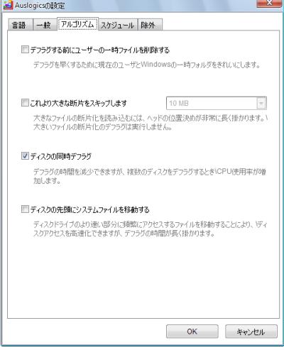 Auslogics Disk Defragの設定 アルコリズム