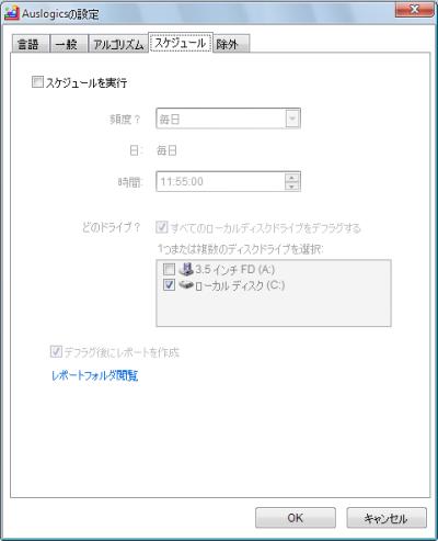 Auslogics Disk Defragの設定 スケジュール