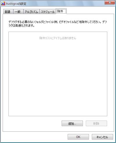 Auslogics Disk Defragの設定 除外