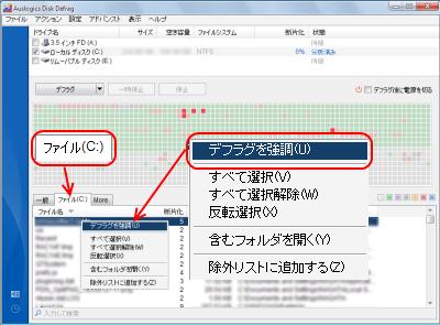 Auslogics Disk Defragファイル最適化
