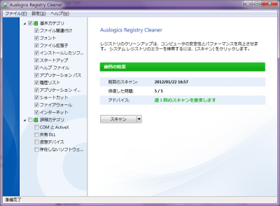 Auslogics Registry Cleaner スクリーンショット