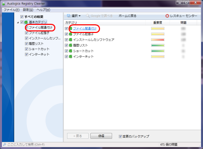 Auslogics Registry Cleaner スキャン結果