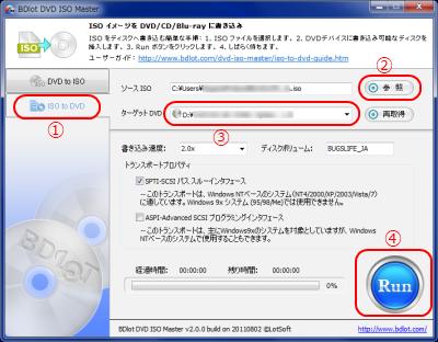 ISO イメージを DVD/CD/Blu-ray に書込み