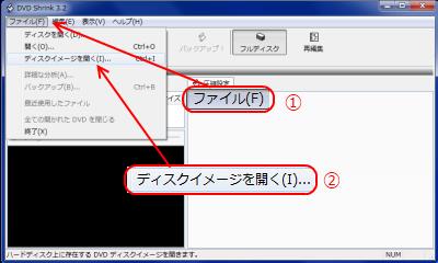 DVD Shrink ISOイメージファイルOpen