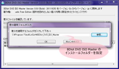 BDlot DVD ISO Master 日本語化パッチ