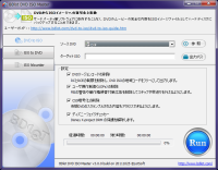 BDlot DVD ISO Master スクリーンショット