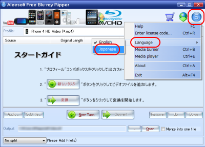 Aleesoft Free Blu-ray Ripper 言語設定