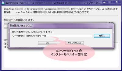 BurnAware 日本語化パッチ
