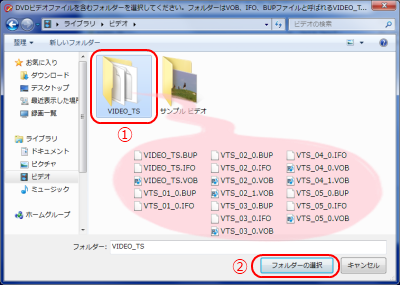 VIDEO_TSフォルダー選択
