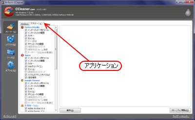 CCleaner ディスククリーナー アプリケーション設定