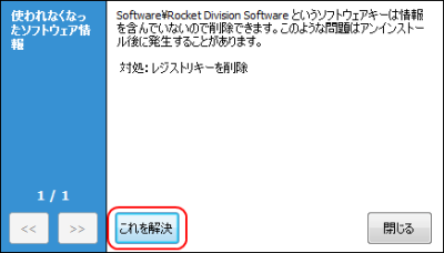 CCleaner レジストリバックアップ