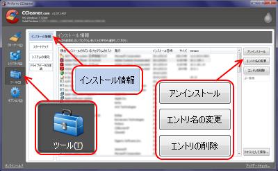 CCleaner ツール インストール情報
