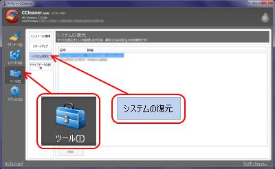 CCleaner ツール システム復元