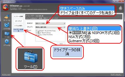 CCleaner ツール ドライブデータの抹消
