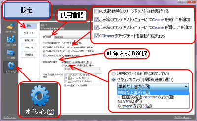 CCleaner オプション設定(設定)