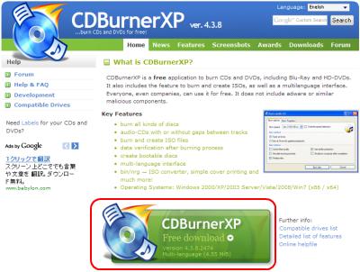 CDBurnerXP ダウンロードページ