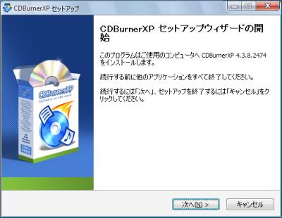 CDBurnerXP セットアップウィザード