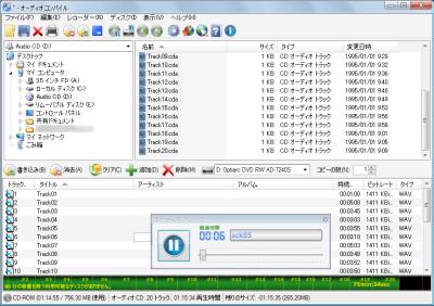 CDBurnerXP スクリーンショット