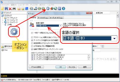 CDBurnerXP日本語化(オプション設定)