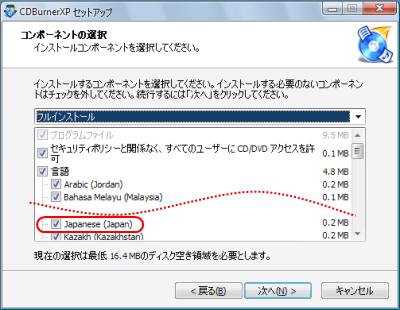 CDBurnerXPインストール(日本語言語)