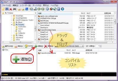 CDBurnerXPデータディスク ファイル追加