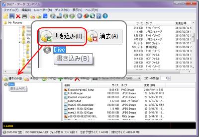 CDBurnerXPデータディスク 書き込み