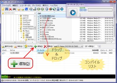 CDBurnerXPオーディオディスク ファイル追加
