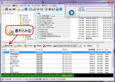 CDBurnerXPオーディオディスク 書き込み