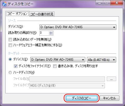 CDBurnerXP ディスクのコピー開始