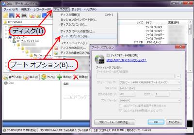 CDBurnerXPデータディスク ブートオプション