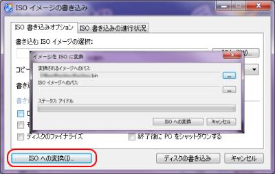 CDBurnerXP ISOイメージ ISOへ変換