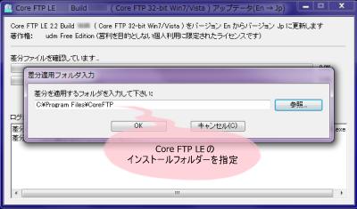 Core FTP LE 日本語化パッチ
