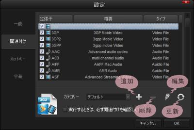 DAPlayer  関連付け設定