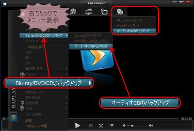 DAPlayer 音楽CDリッピング