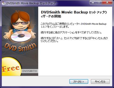 DVDSmithインストール