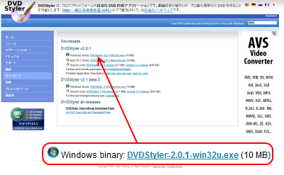 DVDStyler ダウンロード